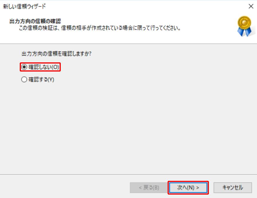 c20e7e6662 「確認しない」を選択し、「次へ」をクリックします。